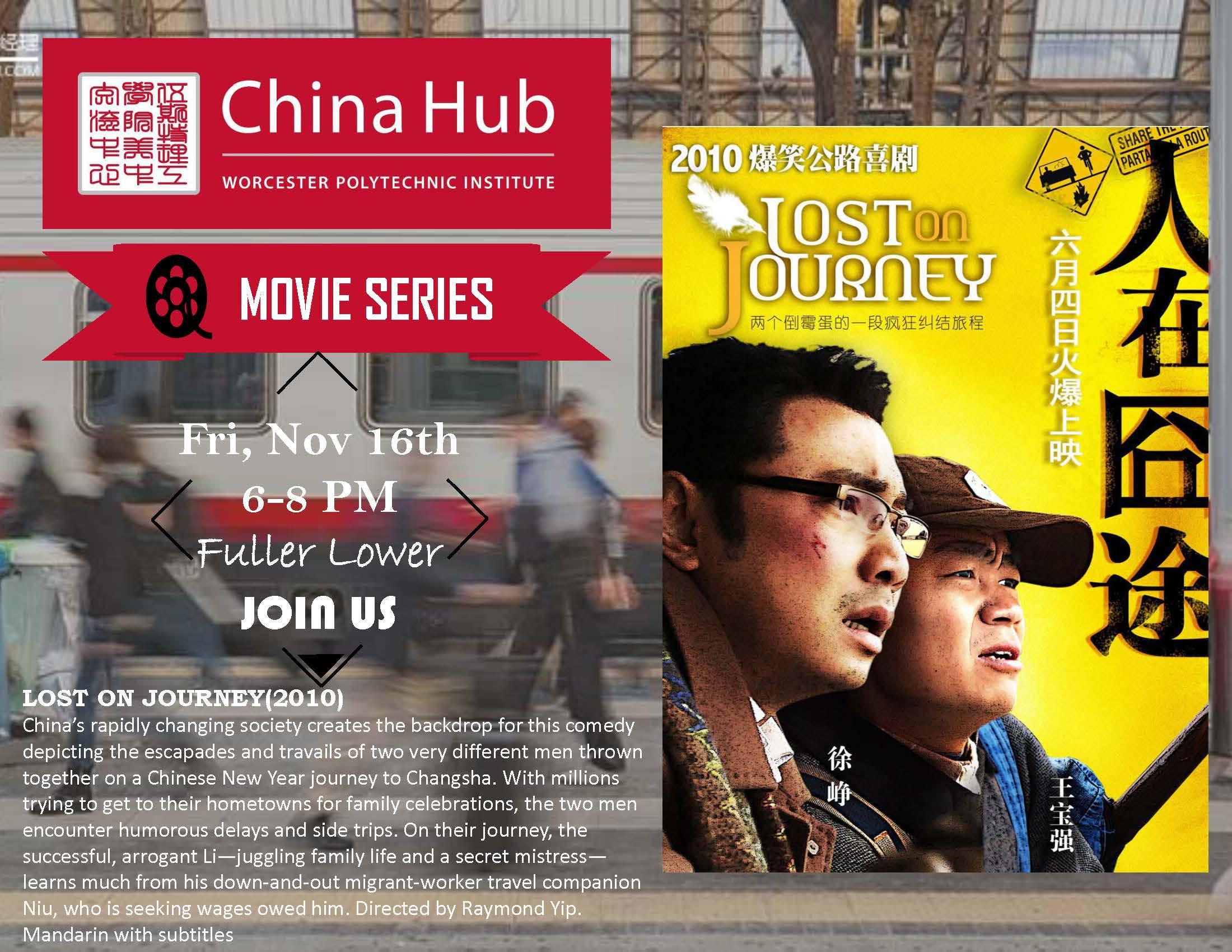 China Hub film
